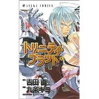 トリニティ・ブラッド (第4巻) (あすかコミックス (A-139-4))