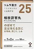 ツムラ漢方桂枝茯苓丸料エキス顆粒A 20包