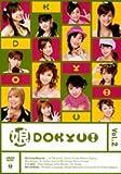 娘DOKYU!Vol.2 [DVD]