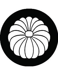 家紋シール 饅頭菊紋 布タイプ 直径40mm 6枚セット NS4-3150