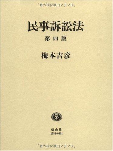 民事訴訟法 【第4版】