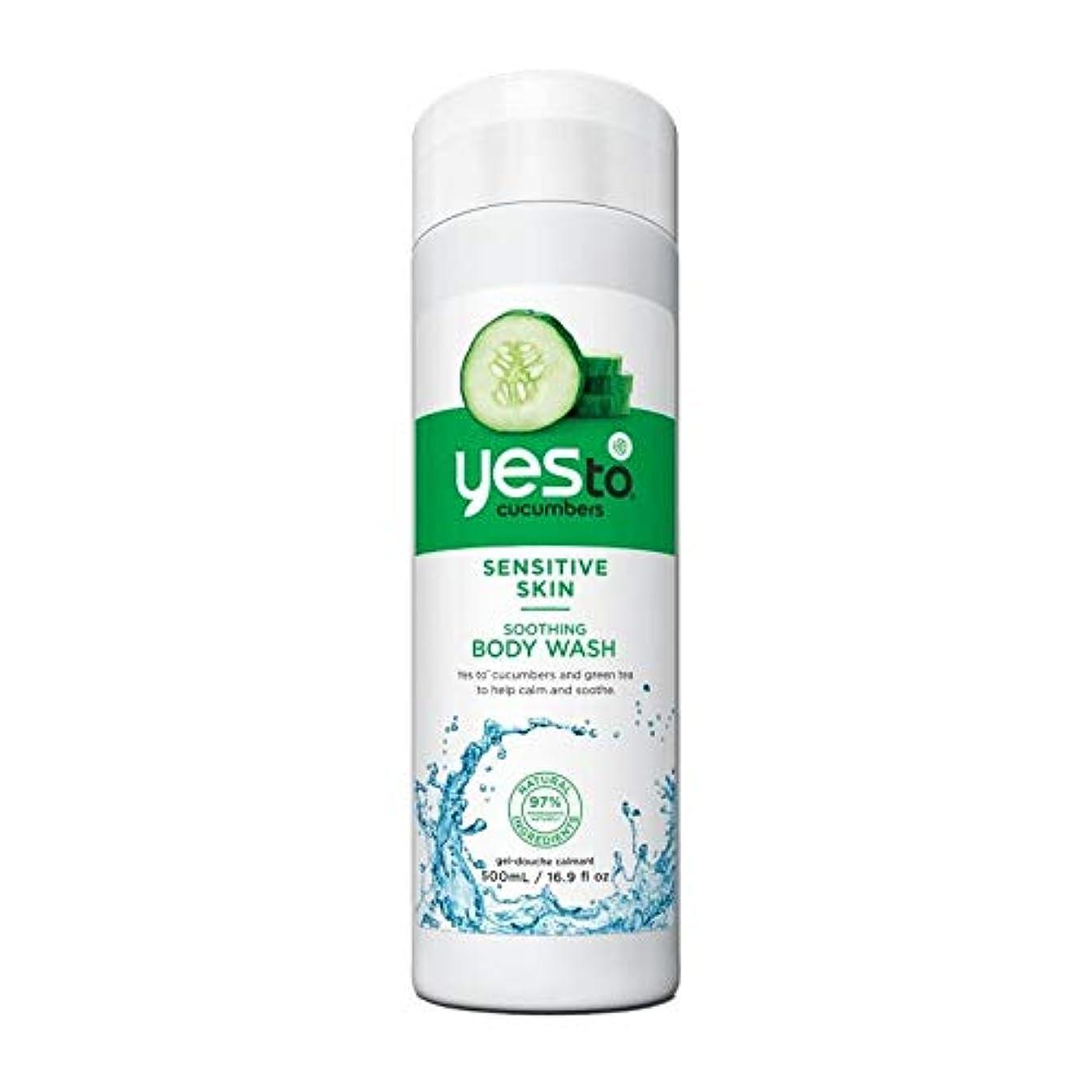 平和的レトルト砂漠[YES TO! ] はいキュウリシャワージェル500ミリリットルへ - Yes To Cucumber Shower Gel 500ml [並行輸入品]