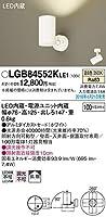 パナソニック(Panasonic) スポットライト LGB84552KLE1 調光不可 温白色 ホワイト