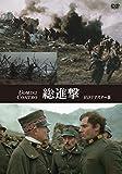 総進撃 HDリマスター版[DVD]