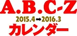 A.B.C-Z 2015.4→2016.3 CALENDAR ([カレンダー])