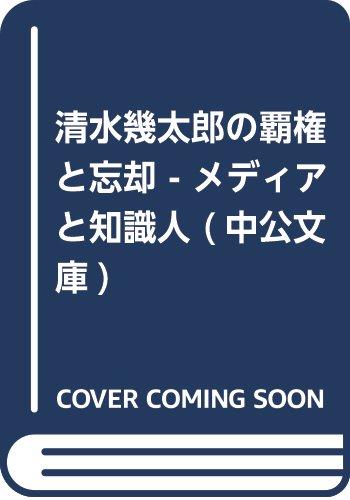 清水幾太郎の覇権と忘却 - メディアと知識人 (中公文庫)