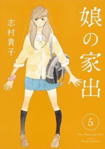 娘の家出 5 (ヤングジャンプコミックス)