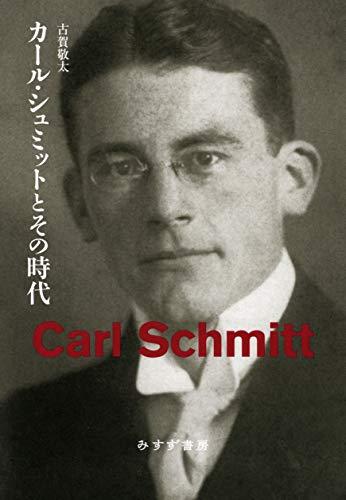 カール・シュミットとその時代