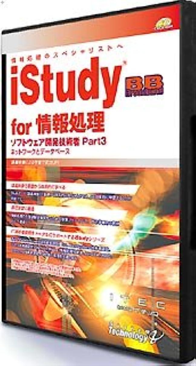 人口散歩珍しいiStudy BB for 情報処理 ソフトウェア開発技術者 Part 3 ネットワークとデータベース