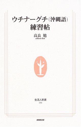 ウチナーグチ(沖縄語)練習帖 (生活人新書)