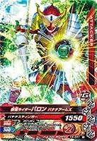 ガンバライジング/バッチリカイガン6弾/K6-041 仮面ライダーバロン バナナアームズ R