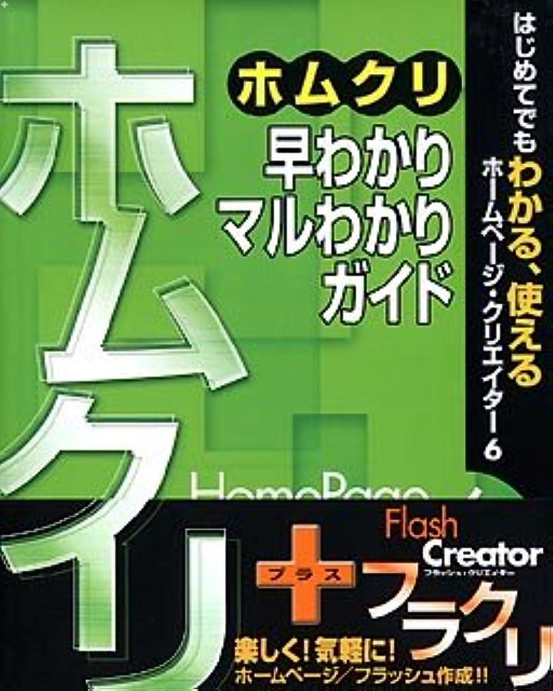 インテリア消防士空のHomepage Creator 6 + Flash Creator (ガイドブック付)
