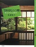 「日本の住宅」という実験―風土をデザインした藤井厚二 (百の知恵双書)