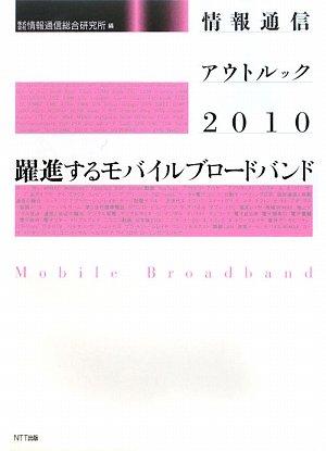 情報通信アウトルック2010―躍進するモバイルブロードバンドの詳細を見る