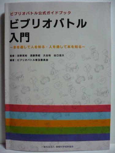【NEWS&プレゼント企画】ビブリオバトル社会人大会決勝戦のお知らせ