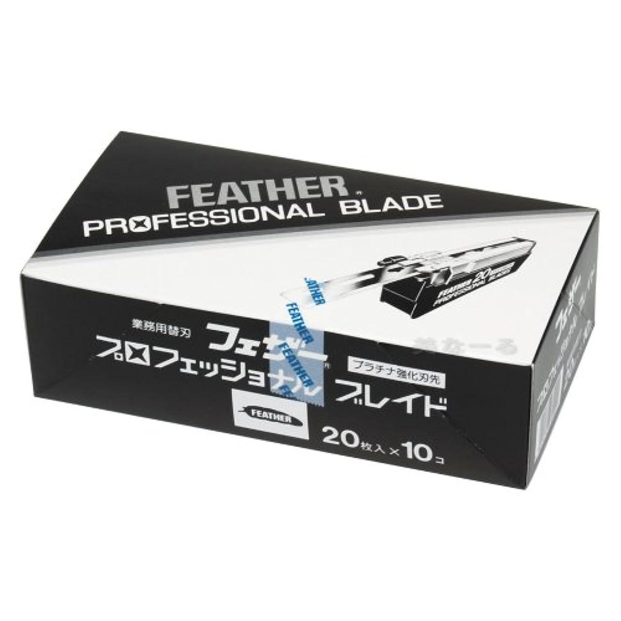 普通の誇りに思う沼地フェザー プロフェッショナル ブレイド PB-20 替刃 20枚入×10コ入