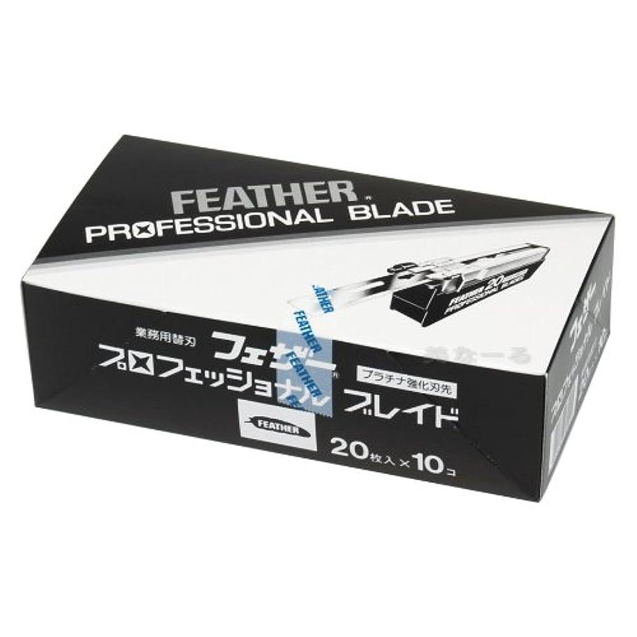 バッチ才能のある階層フェザー プロフェッショナル ブレイド PB-20 替刃 20枚入×10コ入