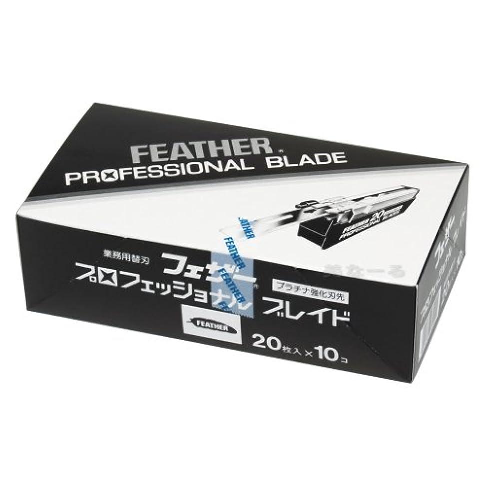 忌み嫌う離婚略語フェザー プロフェッショナル ブレイド PB-20 替刃 20枚入×10コ入