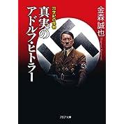 20世紀の怪物 真実のアドルフ・ヒトラー (PHP文庫)