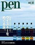 Pen (ペン) 「特集:いま飲むべき一本を探して、 ウイスキーを めぐる旅。」〈2019年10/15号〉 [雑誌] 画像
