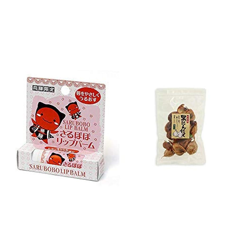 温かい水曜日節約する[2点セット] さるぼぼ リップバーム(4g) ?熟成発酵 黒にんにく(120g)