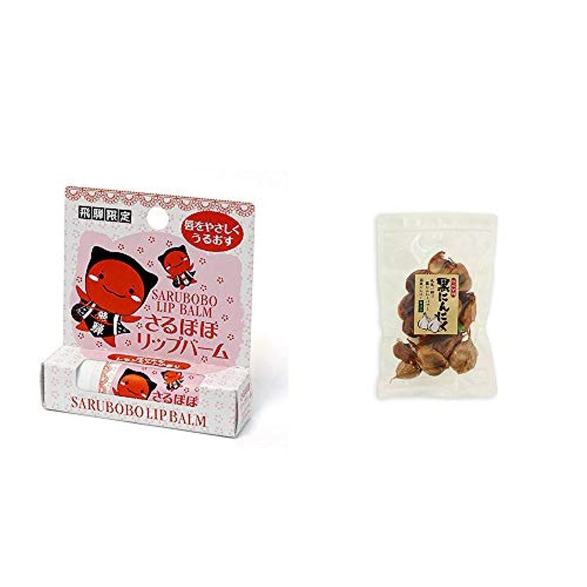 動物園意図する石鹸[2点セット] さるぼぼ リップバーム(4g) ?熟成発酵 黒にんにく(120g)