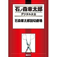 石森章太郎読切劇場 (石ノ森章太郎デジタル大全)