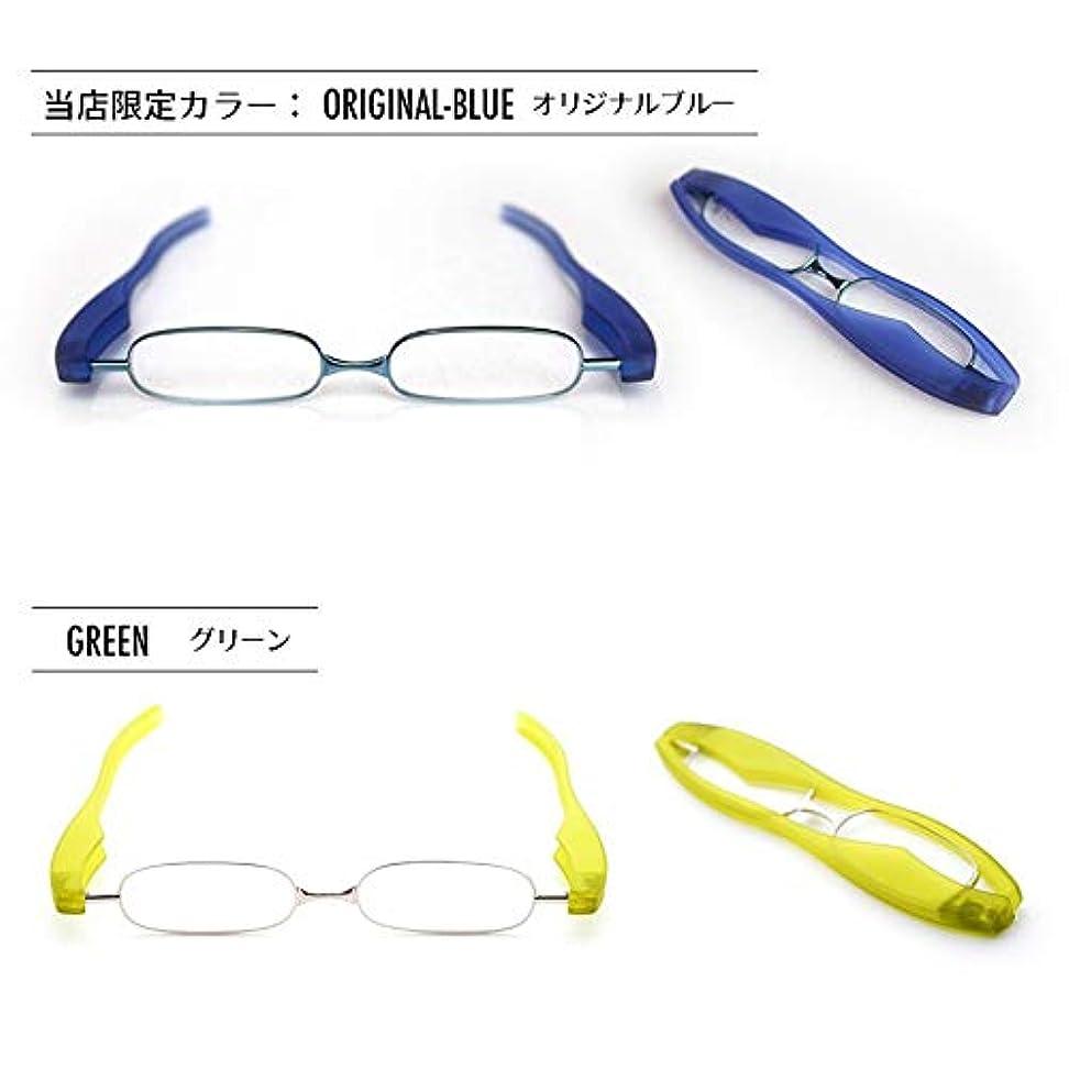 老眼鏡 ポットリーダースマート 2本セット【オリジナルブルー(2.0)】+【グリーン(2.5)】