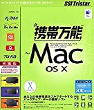 携帯万能 for MacOS X 充電版 オールキャリアセット