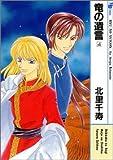 竜の遺言 4 (MBコミックス)