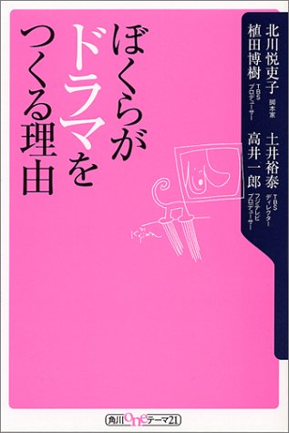 ぼくらがドラマをつくる理由 (角川oneテーマ21)の詳細を見る