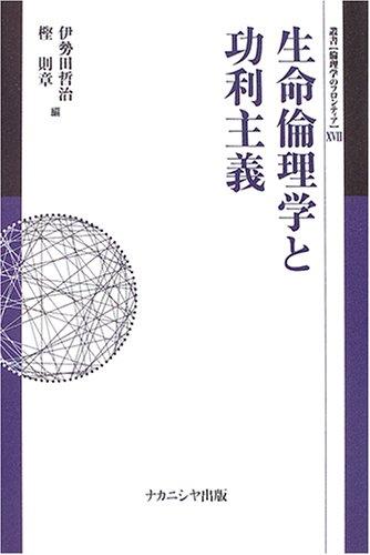生命倫理学と功利主義 (叢書倫理学のフロンティア)