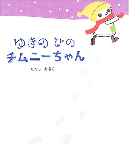 ゆきのひのチムニーちゃん (学研おはなし絵本)の詳細を見る