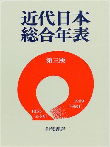 近代日本総合年表 第三版