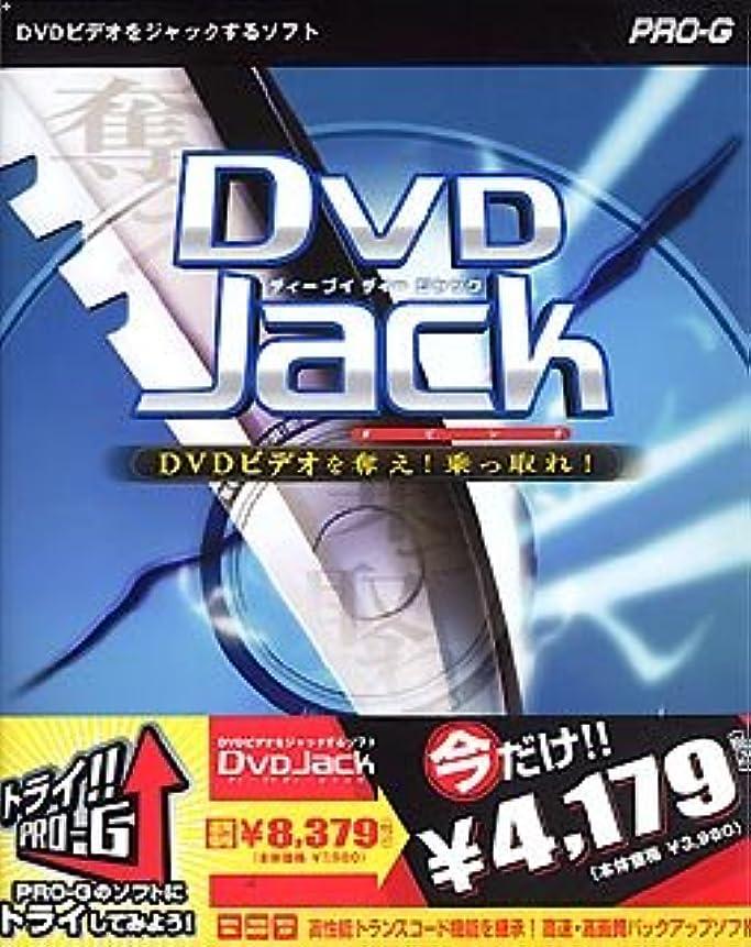 TRY PRO-G DVDJack (限定2000本)