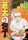 蒼太の包丁 第4巻―銀座・板前修業日記 (マンサンコミックス)