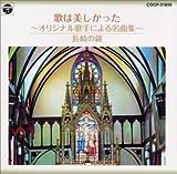 歌は美しかった~オリジナル歌手による名曲集~長崎の鐘