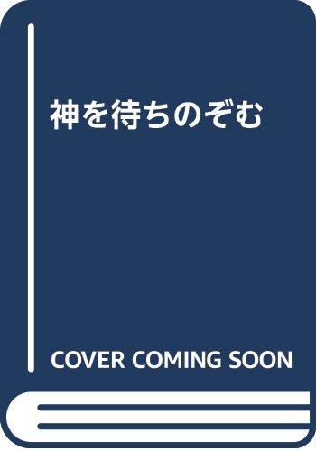 神を待ちのぞむ (須賀敦子の本棚 池澤夏樹=監修)の詳細を見る