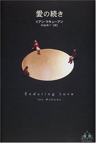 愛の続き (新潮クレスト・ブックス)の詳細を見る