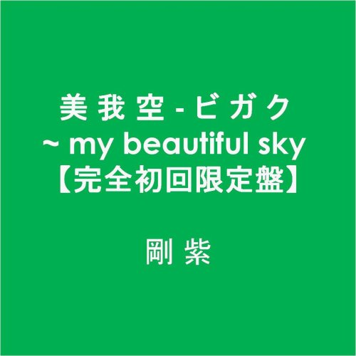 美 我 空 - ビ ガ ク ~ my beautiful sky 【完全初回限定盤】