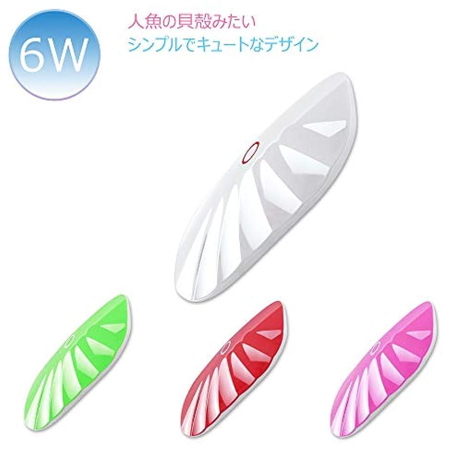 冬引っ張る誇張コンパクト/シンプル LED6Wネイルライト LEDジェル?UVジェル?UVレジンにも対応 マーメイドシェルライト (ホワイト)