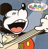ディズニー・カラオケ・パーティーを試聴する