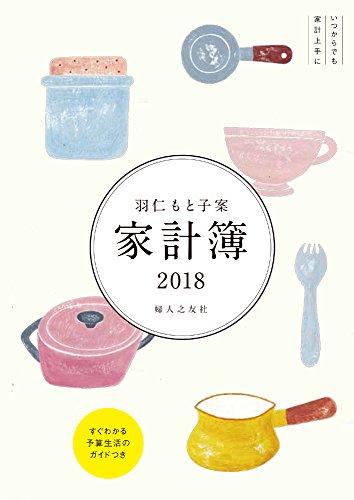 羽仁もと子案家計簿 2018年版 カバー付 婦人之友社