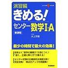 演習編きめる!センター数学I・A (センター試験V BOOKS (2))