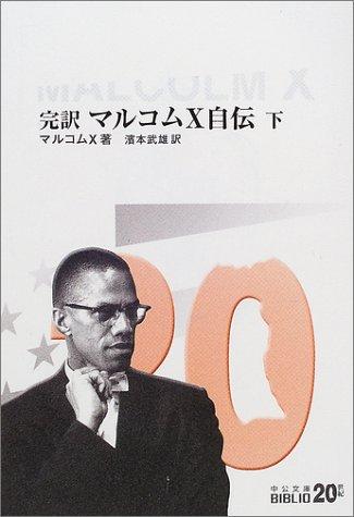 完訳マルコムX自伝 (下) (中公文庫—BIBLIO20世紀)