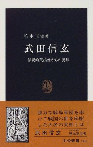 武田信玄―伝説的英雄像からの脱却 (中公新書)の詳細を見る
