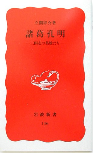 諸葛孔明―三国志の英雄たち (岩波新書)の詳細を見る