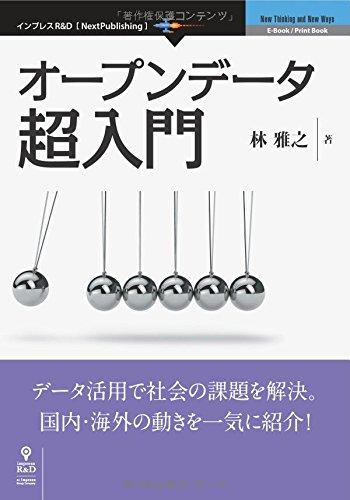 オープンデータ超入門 (NextPublishing)
