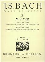 バッハ集 3 新版 (3) (世界音楽全集ピアノ篇)