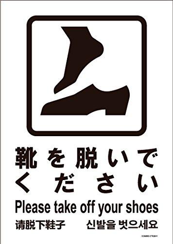 """[해외]표지 스퀘어 """"신발을 벗고하십시오""""세로 중간 플레이트 간판 138x194㎜ CTK3041/Sign Square """"Take off your shoes"""" Vertical plate · Medium plate signboard 138 x 194 mm CTK 3041"""
